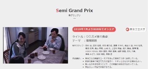 ACジャパン 「ウミガメ家の食卓」CM
