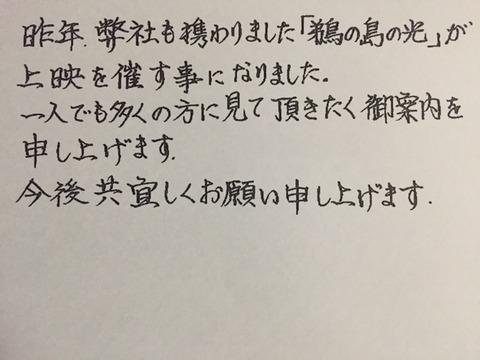 プロダクション お知らせ