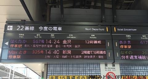 ホームより(新潟行)