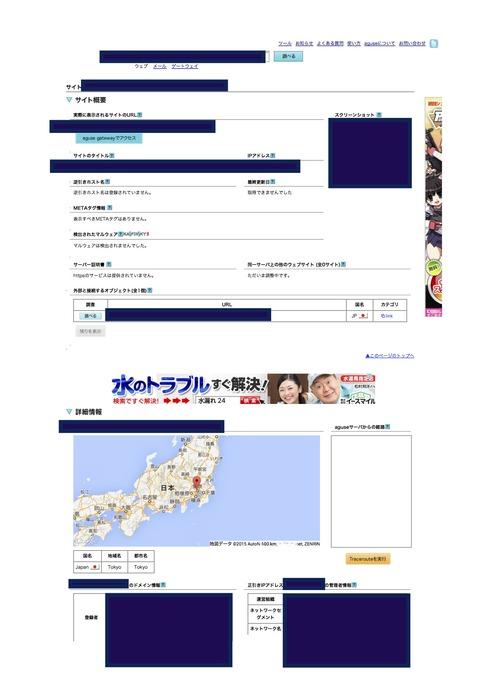 jp : 調査結果23
