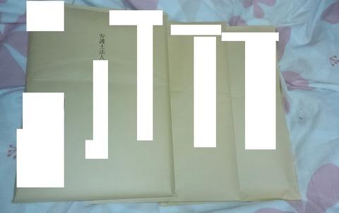 1231書類