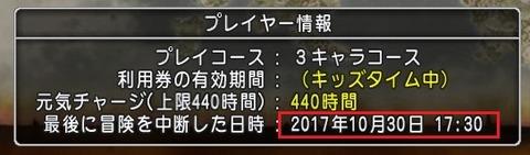 2018y04m21d_DQ10