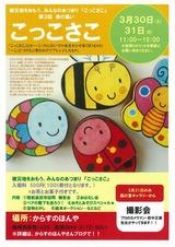 こっこさこポスター2013-3