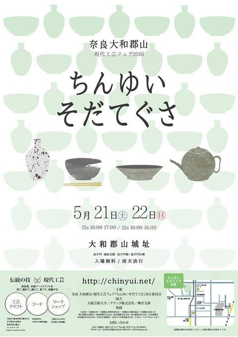 ちんゆい2016ポスター