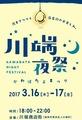 川端夜祭ロゴ1
