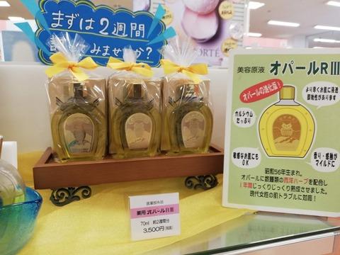 オパールR-Ⅲ 3,500円