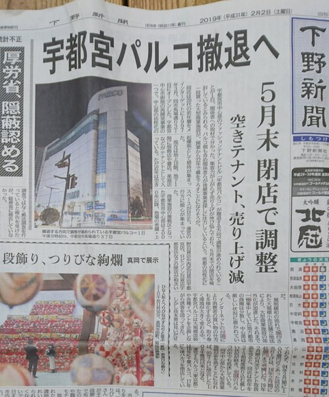 下野新聞 パルコ撤退