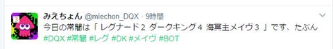 イカTwitter