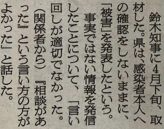 21:5:3朝日新聞