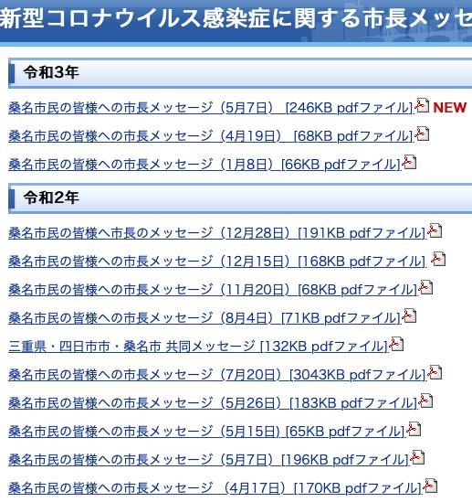 スクリーンショット 2021-05-21 23.24.43