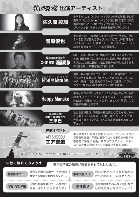 2018_flyer02