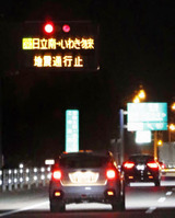茨城県常磐自動車道那珂インター付近の電光掲示板