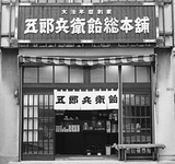 長谷川五郎兵衛玄関