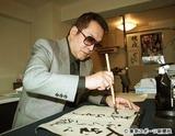 書道家としても有名だった安藤昇