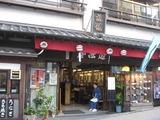成田・近江屋