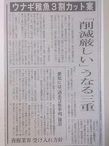 10月30日中日新聞