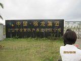 徐龍グループ・徐南水産正面入口付近