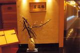 北京日航ホテル内の和食・桜花屋