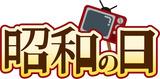 昭和の日イメージ�