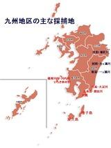 九州の主な採捕場