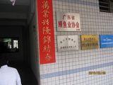 広東省鰻協会とCIQが入るビルの正面