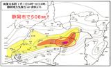 昭和49年7月7日〜8日に起こった静岡市の豪雨