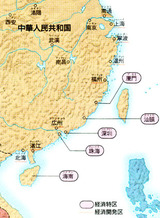 中国の経済特区