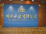 楊氏水産の玄関ロゴ