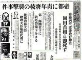 昭和11年2月27日の朝日新聞
