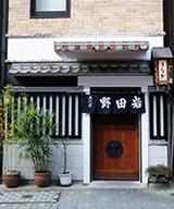 野田岩200年