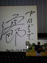 中日・濱田選手のサイン