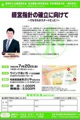 森部泰司の経営指針