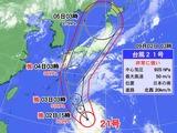 台風21号の進路予想