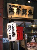 兼平鮮魚3