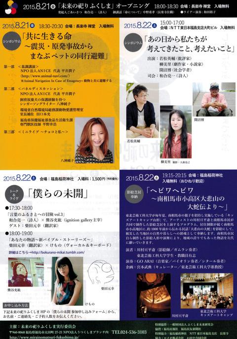 CCI20150814_0001 (2)