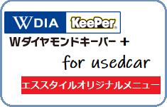 Wダイヤモンドキーパー+ロゴ