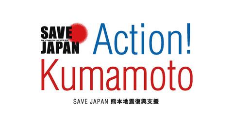 action_kumamoto