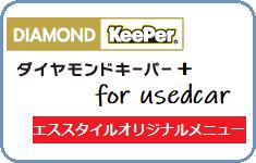 ダイヤモンドキーパー+ロゴ