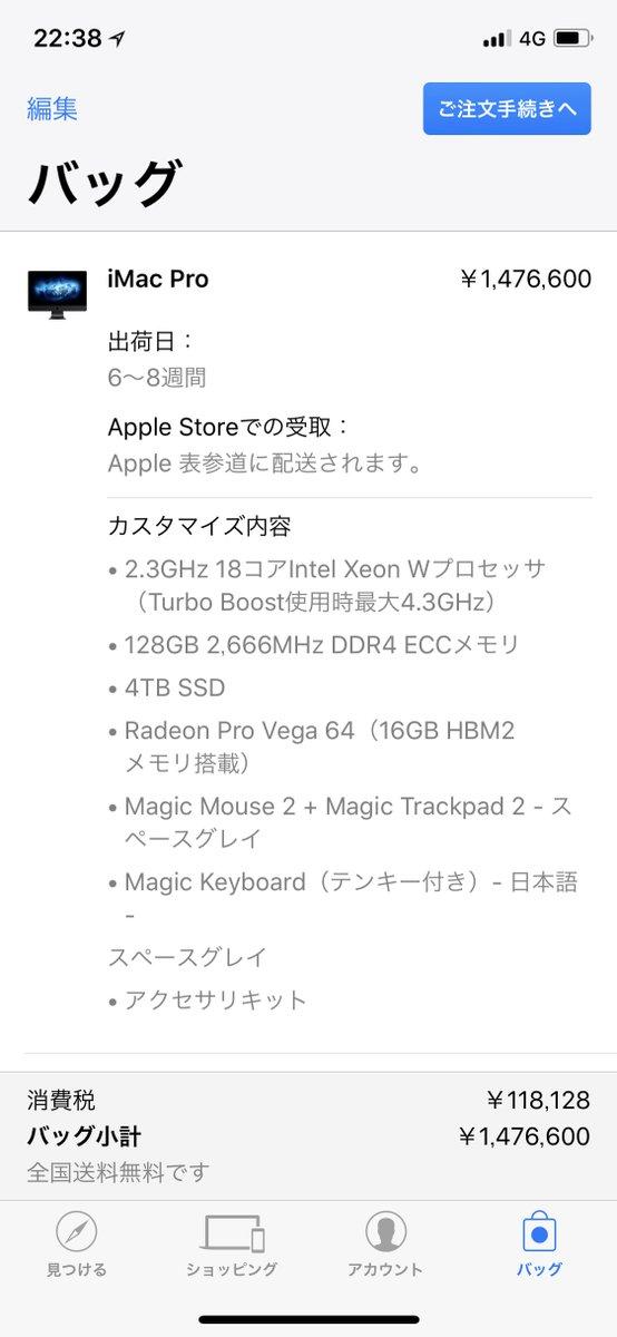 【悲報】Appleさん、150万円のプロ向けiMacを発売してしまう……