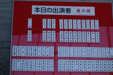 ミュージカル『レ・ミゼラブル』日本通算2999回公演キャスティングボード