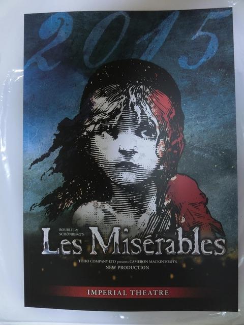 ミュージカル『レ・ミゼラブル』2015年パンフレット