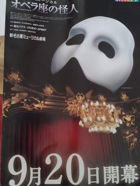 劇団四季ミュージカル『オペラ座の怪人』