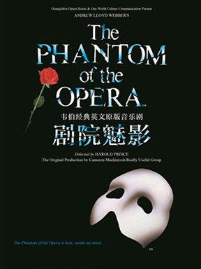 2015北京オペラ座の怪人