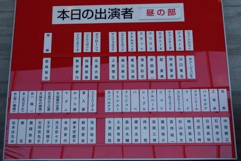 20150923ジュンモバルジャン千秋楽キャスティングボード