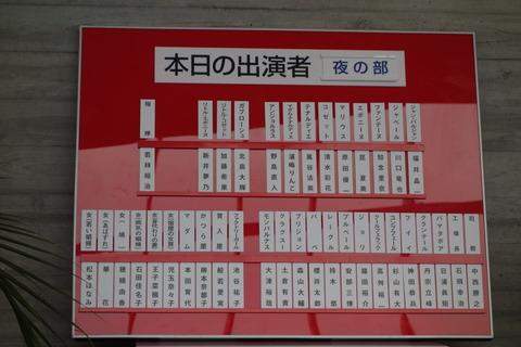 福井晶一×川口竜也 日本通算3000回公演キャスティングボード