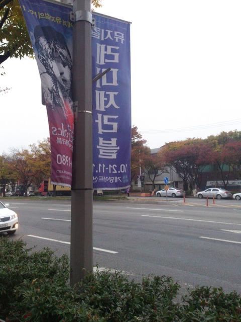 ミュージカル『レ・ミゼラブル』大邱公演