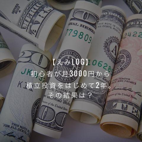 初心者が月3000円から積立投資をはじめて2年。その結果は?
