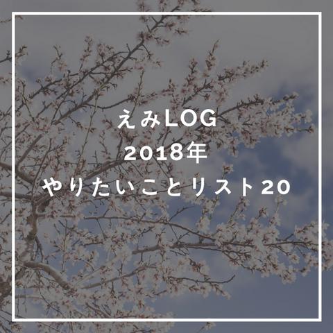 2018年やりたいことリスト20