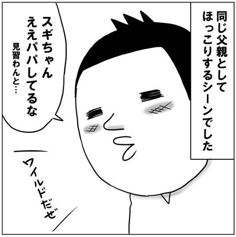 売れっ子さん8