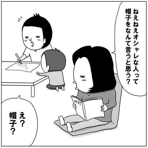 オシャ本B